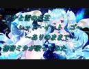 【アナ雪】レット・イット・ゴー~ありのままで~Let It Go【初音ミクが歌ってみた by  yuKi】アナと雪の女王 主題歌