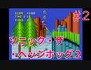 【実況】挑戦!ソニック・ザ・ヘッジホッグ2 #2【メガドライブ】