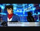 スパロボx:剣鉄也のエースパイロット祝福メッセージ(真マジンガー衝撃!Z編・真マジンガーZERO)