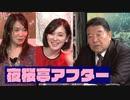 【夜桜亭日記 #110after】水島総が視聴者の質問に答えます![桜R1/12/21]