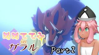 【ポケモン剣盾】ぬめててふinガラル Part2【ゆっくり実況プレイ】
