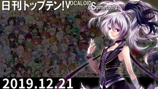 日刊トップテン!VOCALOID&something【日刊ぼかさん2019.12.21】