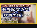 有馬記念予想と競馬の話 etc【日記的動画(2019年12月21日分)】[ 265/365 ]