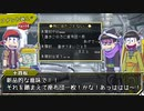 【卓ゲ松さんSW2.0】リルドラ数字松のとある冒険 3-EX【GM長男】