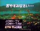 【2分間】テレビ長崎クロージング 1986年【耐久】