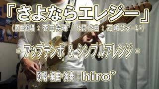 【アレンジ】菅田将暉「さよならエレジー」歌ってみたCover【エレキ演奏動画】