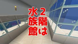 【マイクラ】2階は水族館⁈正直熱帯魚が圧倒的に足りてない【初心者クラフト】Part47