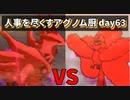 【ポケモンUSUM】人事を尽くすアグノム厨-day63-【マイクが入ってない時に限って熱い試合】