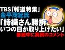 TBS「報道特集」の金平茂紀氏が「伊藤詩織さん全面勝訴の問題をいつの日か取り上げたい」と異例コメント