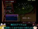 真・三國無双2 第5武器コンプゆっくり実況プレイ動画 響雷閃弓入手