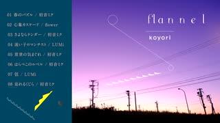 "koyori(電ポルP) 5th Album ""flannel"" クロスフェード"