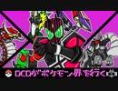 【ポケモン剣盾】DCDがポケモン界を行くpart1【ゆっくり実況】