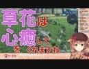 10分でわかる童田明治のゼノブレイド2-第2話-