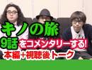 #3  キノの旅 the Beautiful World 9話を勝手にコメンタリーする!+視聴後感想トーク