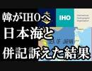国際水路機関(IHO)が日本海と「東海」の併記を訴えていた事に答えを出した