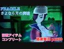 □■FRAGILE~さよなら月の廃墟~を実況プレイ part20【姉弟実況】
