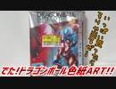 でた!ドラゴンボール色紙ART!!