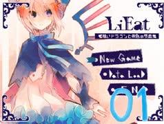 【LiEat】リイートじゃなくてライート:1
