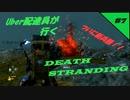 【デススト】 Uber配達員が行く!DEATH STRANDING  #7【デス・ストランディング】
