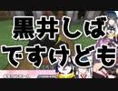 黒井しばと山神カルタに嫉妬ムーブで割り込む桜凛月【にじさんじ・切り抜き】【しばちゃん、りつきん、カルタ】