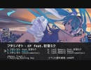 【C97】 フタリノオト  - EP【クロスフェード】