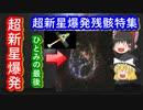 【ゆっくり解説】衝撃!宇宙ヤバイ!超新星爆発の残骸だらけの宇宙解説! あの天文観測衛星ひとみの関係する一番明るい残骸も!