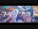【初音ミク】フタリノオト 【オリジナル】by Tr@vis