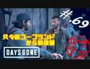 【DaysGone】ヘタレゴーン【初見実況】#.69