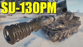 【WoT:SU-130PM】ゆっくり実況でおくる戦車戦Part655 byアラモンド