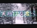 【卓ゲ松さんCoC】天翔ける君へ【Part2】
