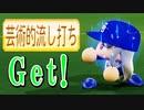 【パワプロ2018】#124 芸術的流し打ち!完全体に一歩前進!【最強二刀流マイライフ・ゆっくり実況】