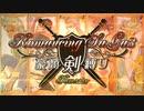 【ロマサガ3 リマスター版】 豪商『剣』縛り Remaster【Switch版】