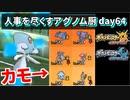 【ポケモンUSUM】人事を尽くすアグノム厨-day64-【アグノムいない方が強くない?って言った奴、説教だ】