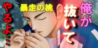【ドキサバ全員恋愛宣言】俺に恋しちゃいけね〜な、いけね〜よ 桃城武part.3【テニスの王子様】