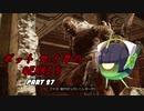 【Gears5】ボットセイカのギアーズ5 PART27【VOICEROID実況】
