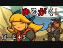 【トライ&エラーですよ】ゆるがく! ぱーと45【Crypt of the NecroDancer】