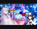 【ポケモン剣盾】東北姉妹のポケモン実況「雨パの心髄」