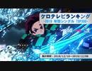 年間アニソンランキング 2019年シングル TOP50【ケロテレビランキング】