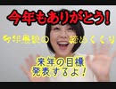 早川亜希動画#684≪来年の目標をネットに聞いてみたら、恐ろしく的を得ていた件。(本当の目標も発表します!)≫