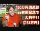 【よっさん】100万円倶楽部vs有馬記念で大的中!!【134万円】