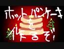クリスマスのホットパンケーキ