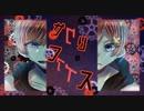 【中2男子】サクリファイス/歌ってみた【柊太郎】