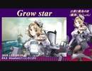 【艦これアレンジ】Grow star【比叡と霧島の夜×UK Hardcore】