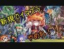 【遊戯王 ADS】新規でイタズラしまくるプランキッズデッキ!!【ゆっくり実況】