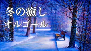冬の癒しオルゴール【睡眠用BGM】心温まる優しい音色で、心地よい眠りを♪