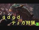 【MHW:I】凍てついた大地に響く賛歌 11【ゆっくり実況プレイ】
