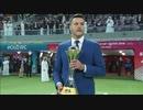 セレモニー 《CWC2019》 [決勝] リヴァプール vs フラメンゴ