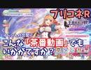 【プリコネR】王都終末決戦(イベント)の始まり