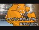 【ゆっくり実況プレイ】どこかで見た動物達が戦う異種格闘技戦