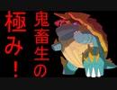 【ポケモン剣盾】ソロマックスレイドバトル対策。キョダイマックスカジリガメ編